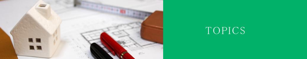 グループホームナイス新築工事を施工実績に追加しました。