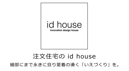 注文住宅の id house